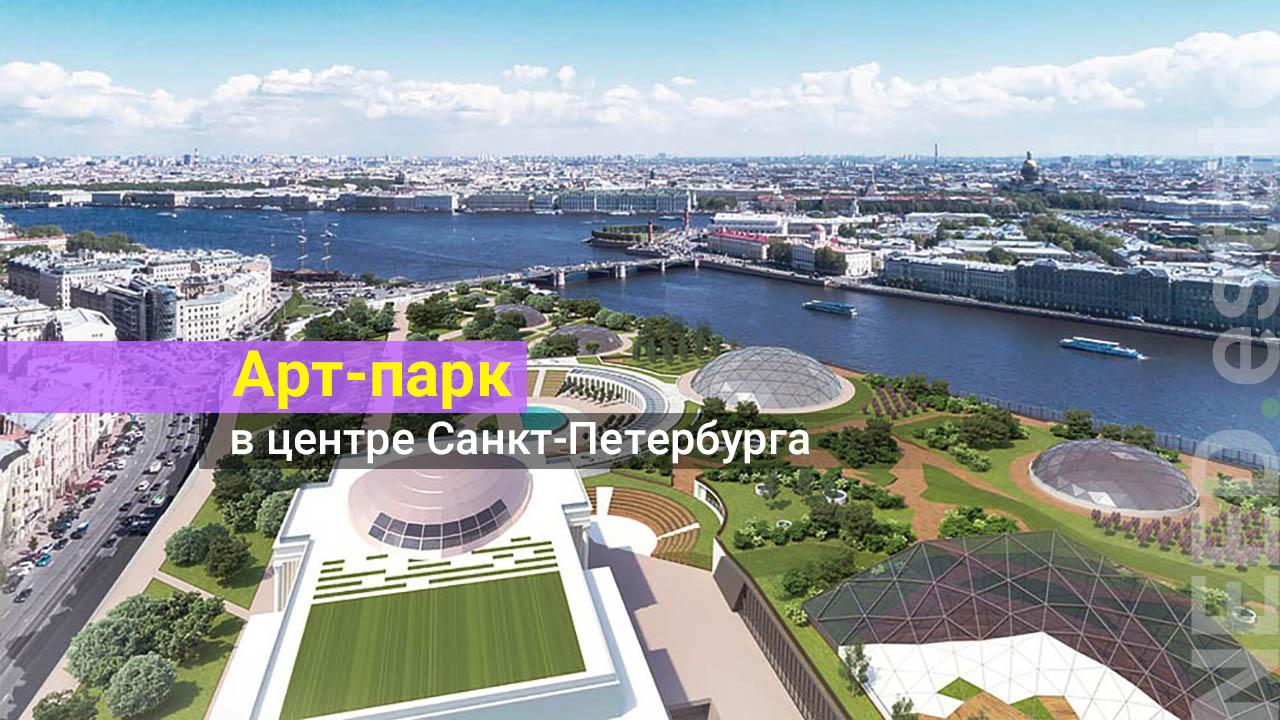 Арт-парк вместо судебного квартала у Биржевого моста в Санкт-Петербурге