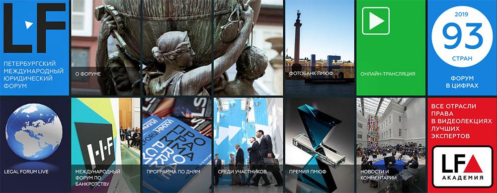 Петербургский Международный Юридический Форум-2019