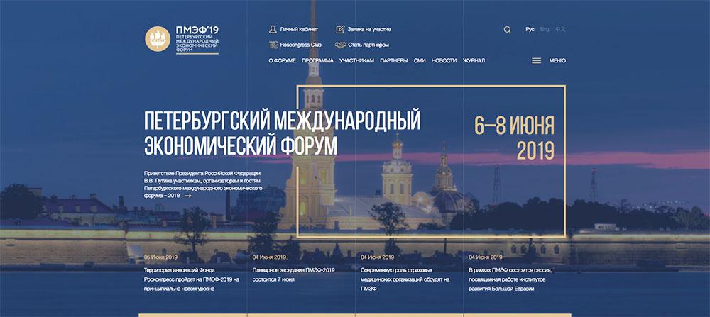 ПМЭФ-2019 / Памятка петербуржцам в дни Форума